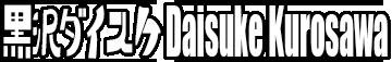 黒沢ダイスケ|Daisuke Kurosawa Official Site